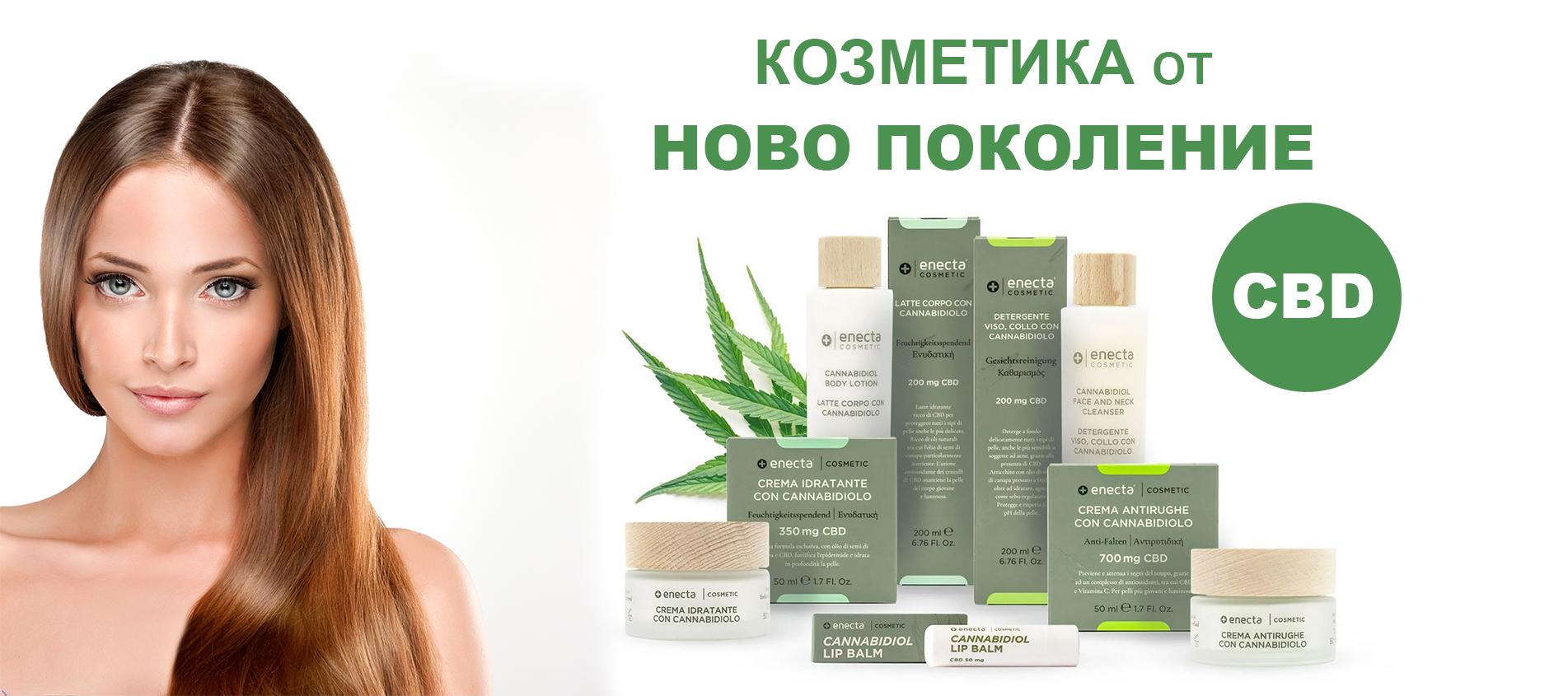 Enecta cosmetics