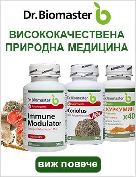 Др. Биомастер - природна медицина