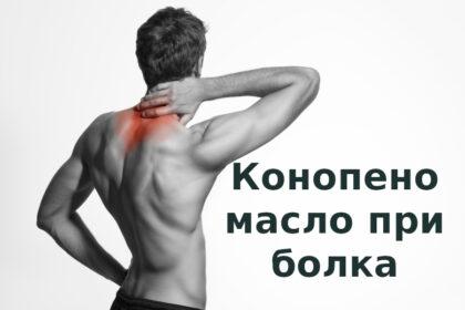 Конопено масло при болка