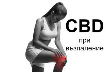 Конопено масло срещу възпалителни процеси