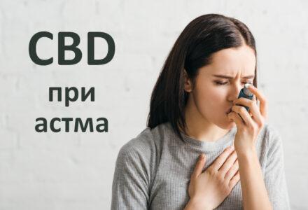 CBD при астма