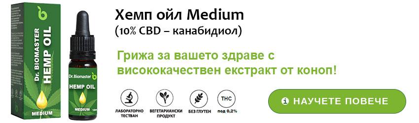 Хемп ойл Medium (Масло от коноп с 10% CBD)