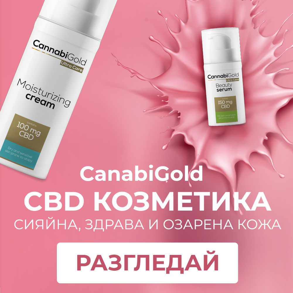 CannabiGold - CBD козметика