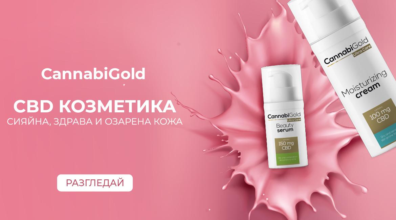 CBD козметика от CannabiGold