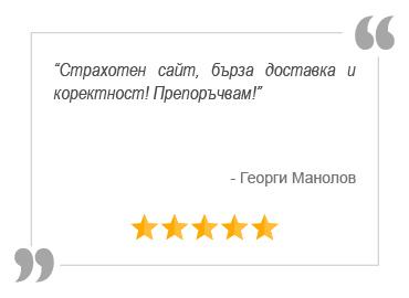 Отзив от Георги Манолов за сайта Hemp-products.bg
