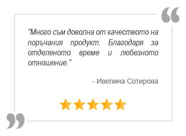 Отзив от Ивелина Сотирова за сайта Hemp-products.bg