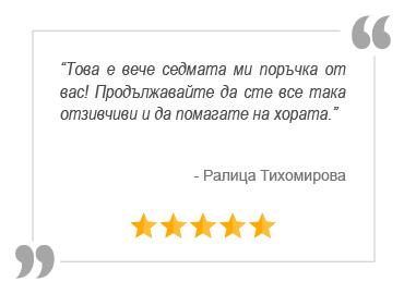 Отзив от Ралица Тихомирова за сайта Hemp-products.bg